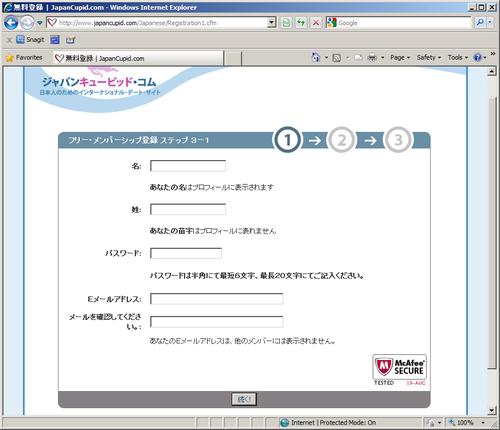 ジャパンキューピッドドットコム登録 3