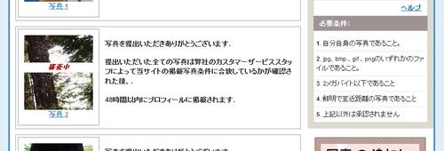 ジャパンキューピッドドットコム 写真掲載 3
